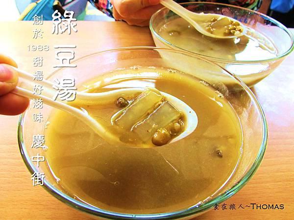 台南必吃小吃,慶中街綠豆湯,台南綠豆湯_01