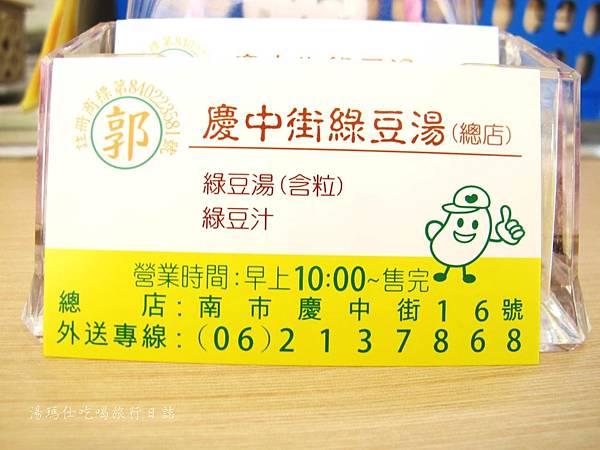 台南必吃小吃,慶中街綠豆湯,台南綠豆湯_10