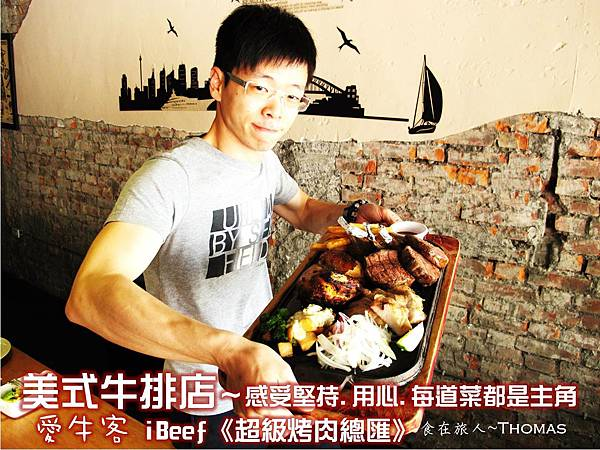愛牛客,原味炭烤牛排館,高雄市式熟成牛排,熟成牛排,高雄熟成牛排,高雄頂級牛排店,美式牛排館,ibeef_02
