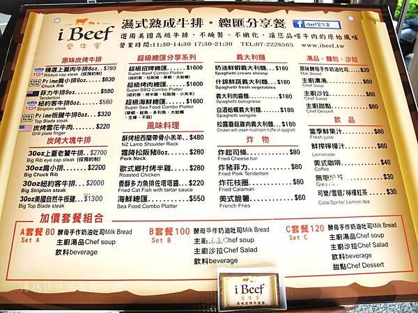 愛牛客,原味炭烤牛排館,高雄市式熟成牛排,熟成牛排,高雄熟成牛排,高雄頂級牛排店,美式牛排館,ibeef_04