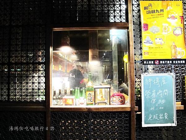 高雄燒烤清酒,絆樽屋,絆燒烤,高雄前金區消夜燒烤_04