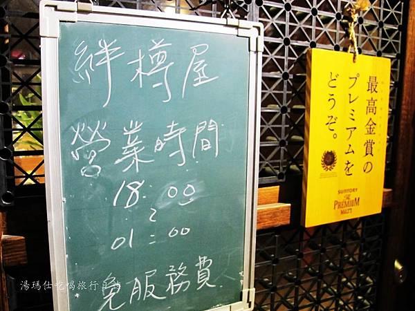 高雄燒烤清酒,絆樽屋,絆燒烤,高雄前金區消夜燒烤_05