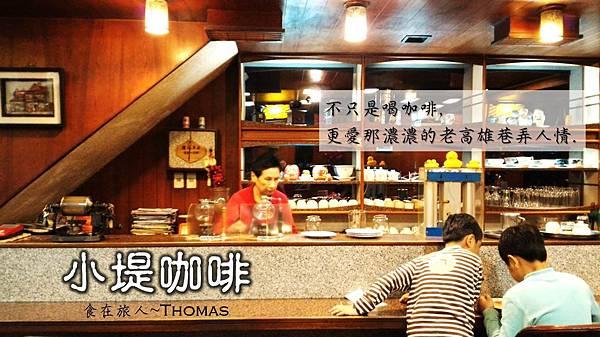 高雄咖啡館,小堤咖啡,高雄最老的咖啡廳_01