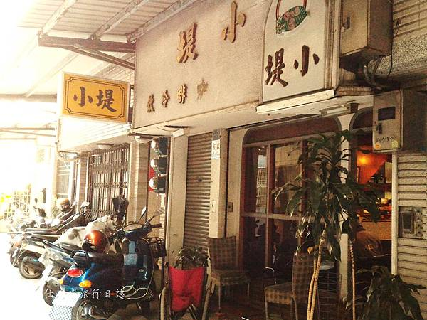 高雄咖啡館,小堤咖啡,高雄最老的咖啡廳_02