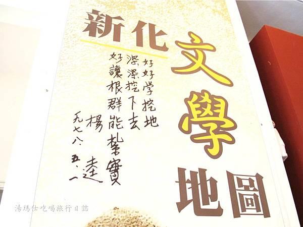 台南小旅行景點,新化大目降,楊逵文學館,新化老街,場役街,街役場_02_2