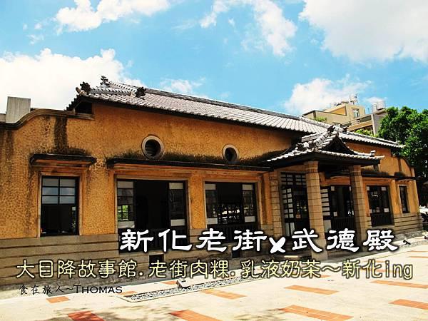 台南小旅行景點,武德殿,乳液奶茶,大目降故事館,新化老街_01
