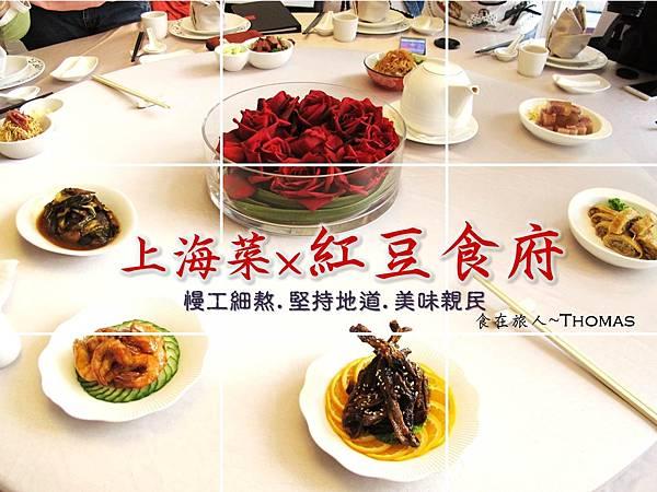 高雄推薦美食,大立精品餐廳,高雄上海菜餐廳,紅豆食府_02