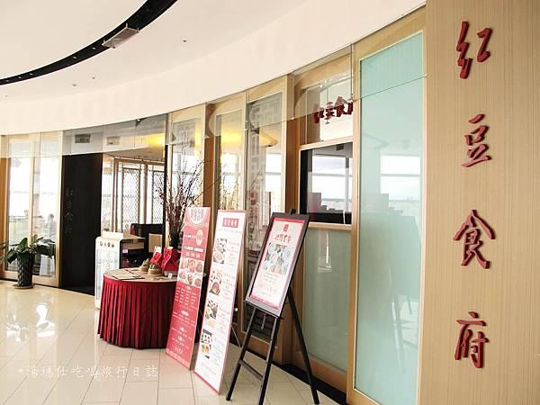 高雄推薦美食,大立精品餐廳,高雄上海菜餐廳,紅豆食府_03