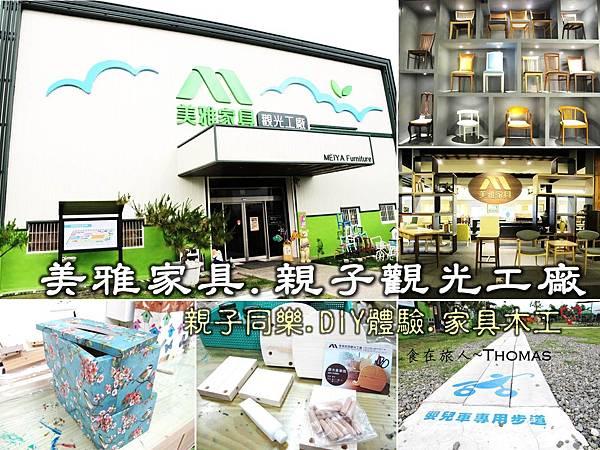 台南小旅行景點,台南親子景點,台南觀光工廠,家具diy,美雅家具觀光工廠_01