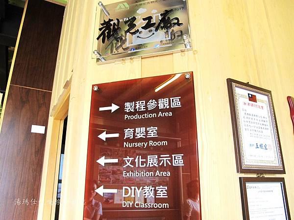 台南小旅行景點,台南親子景點,台南觀光工廠,家具diy,美雅家具觀光工廠_10
