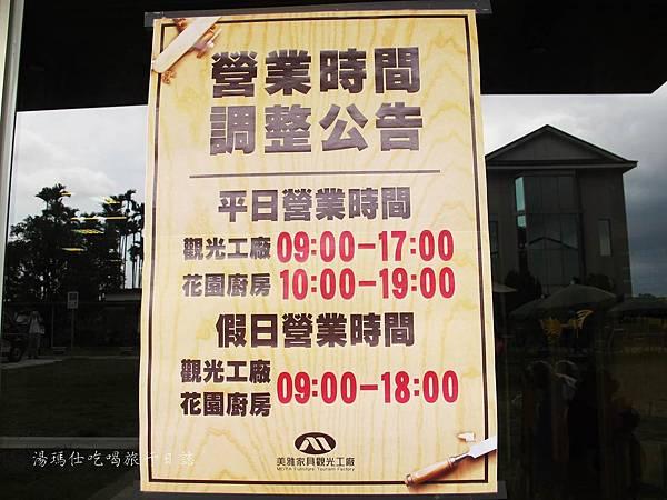 台南小旅行景點,台南親子景點,台南觀光工廠,家具diy,美雅家具觀光工廠_04
