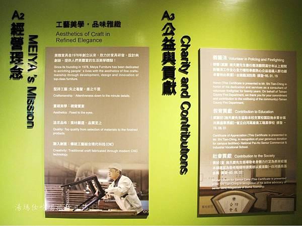 台南小旅行景點,台南親子景點,台南觀光工廠,家具diy,美雅家具觀光工廠_17