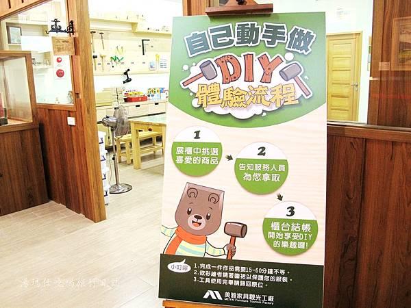 台南小旅行景點,台南親子景點,台南觀光工廠,家具diy,美雅家具觀光工廠_25