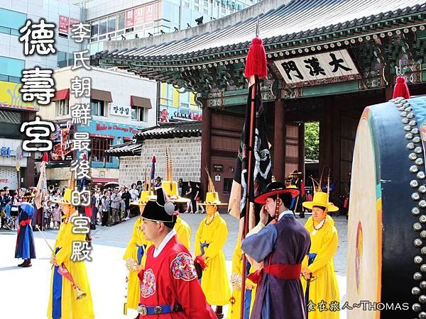 韓國景點,首爾景點,首爾必遊,德壽宮_1