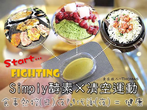 酵素,暢快人生,simply酵素,日夜酵素,藤黃果,便祕_01