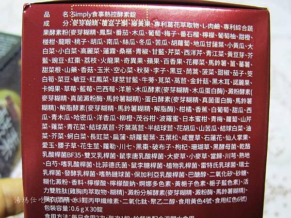 酵素,暢快人生,simply酵素,日夜酵素,藤黃果,便祕_07