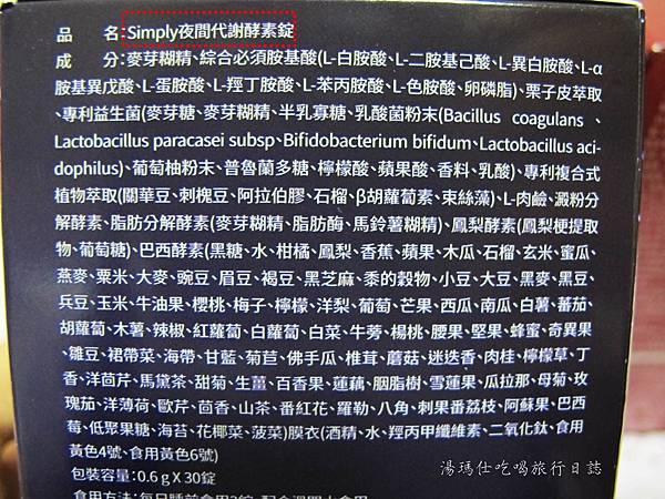 酵素,暢快人生,simply酵素,日夜酵素,藤黃果,便祕_06