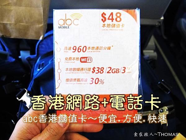 香港上網卡,香港電話卡,香港上網3日卡,香港網卡_01