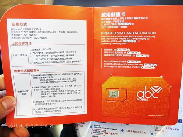 香港上網卡,香港電話卡,香港上網3日卡,香港網卡_02