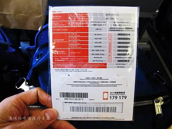 香港上網卡,香港電話卡,香港上網3日卡,香港網卡_07