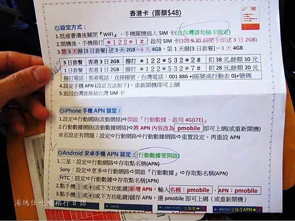 香港上網卡,香港電話卡,香港上網3日卡,香港網卡_09