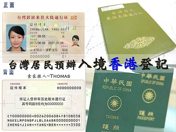 香港簽證,台灣人入境香港,香港入境卡_01