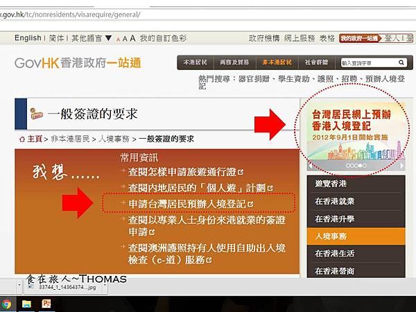 香港簽證,台灣人入境香港,香港入境卡_02
