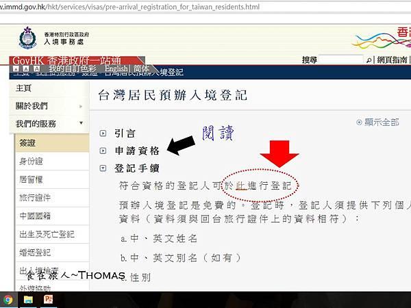 香港簽證,台灣人入境香港,香港入境卡_03