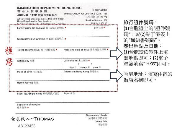 香港簽證,台灣人入境香港,香港入境卡_05