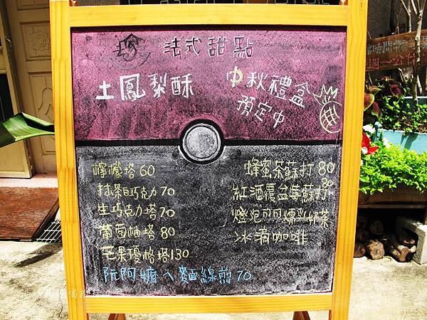 高雄甜點,三鳳中街裡的甜點店,起家厝,西式老屋甜點店_05