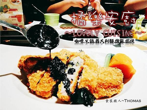 高雄文山特區餐廳,鳳山義大利麵,lovely童話義大利麵_01