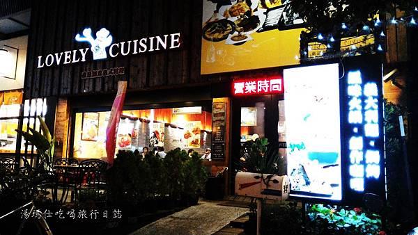 高雄文山特區餐廳,鳳山義大利麵,lovely童話義大利麵_02