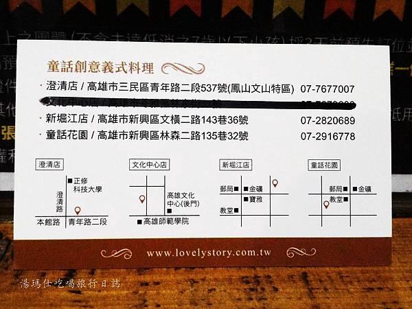 高雄文山特區餐廳,鳳山義大利麵,lovely童話義大利麵_20