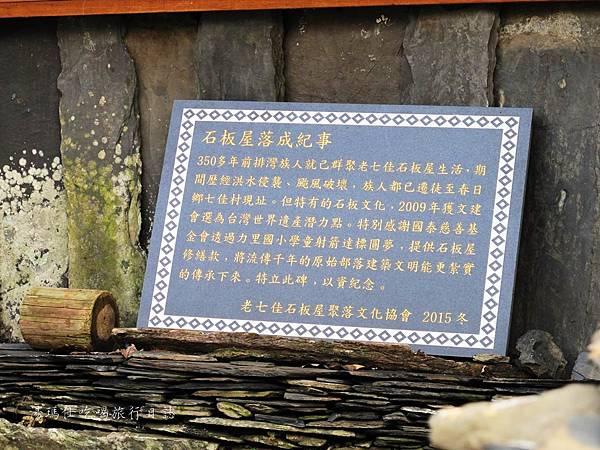 屏東部落旅遊,老七佳部落,老七佳吊橋,屏東石版屋部落,屏東深度之旅_30