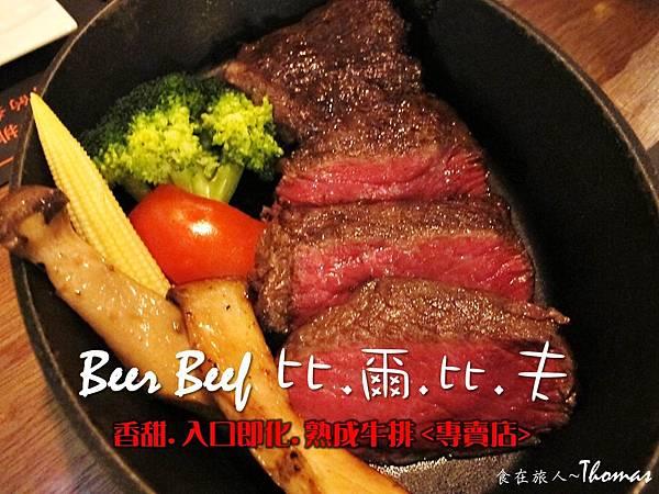 高雄頂級牛排館,高級餐廳,比爾比夫乾式牛排館,高雄老饕必吃,高雄高檔餐廳推薦_01