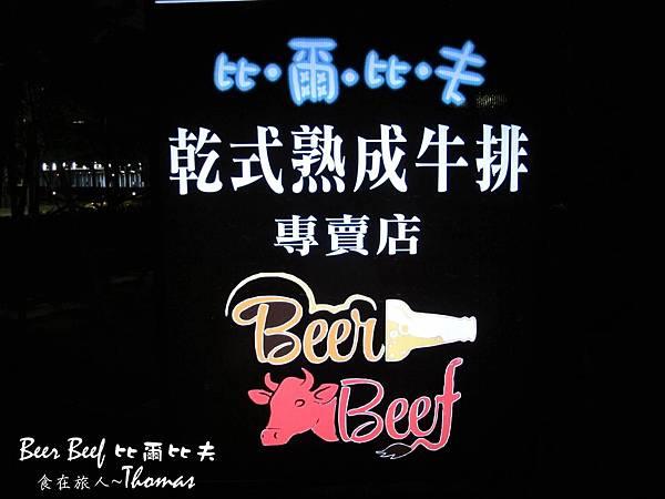 高雄頂級牛排館,高級餐廳,比爾比夫乾式牛排館,高雄老饕必吃,高雄高檔餐廳推薦_02