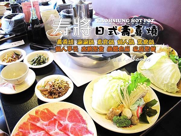 壽將日式壽喜燒|高雄餐廳,有人服務送餐的高CP值火鍋壽喜燒,高雄良心餐廳,傳承日本壽喜燒的堅持,一個人吃也不孤單。