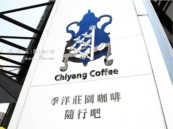 高雄咖啡,季洋莊園咖啡,氮氣咖啡,記者會_05