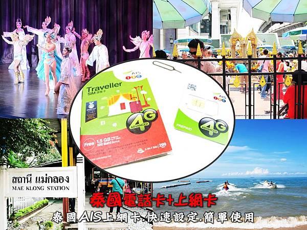 泰國電話卡,泰國上網卡,泰國AIS上網卡_01