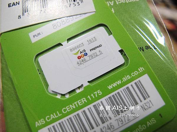 泰國電話卡,泰國上網卡,泰國AIS上網卡_03