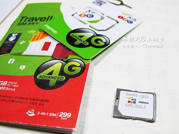 泰國電話卡,泰國上網卡,泰國AIS上網卡_04