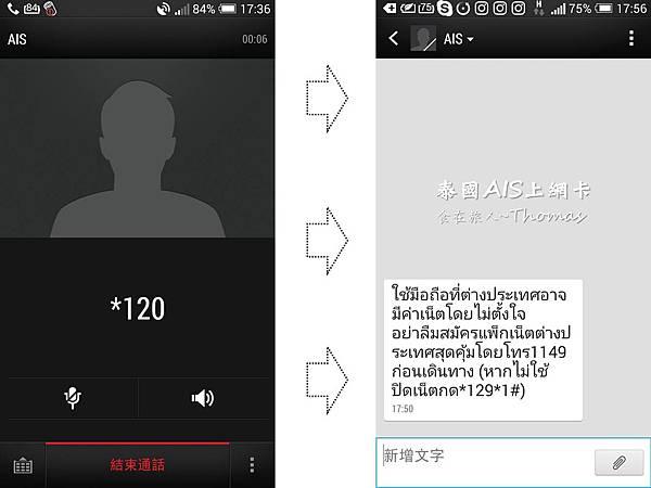泰國電話卡,泰國上網卡,泰國AIS上網卡_05