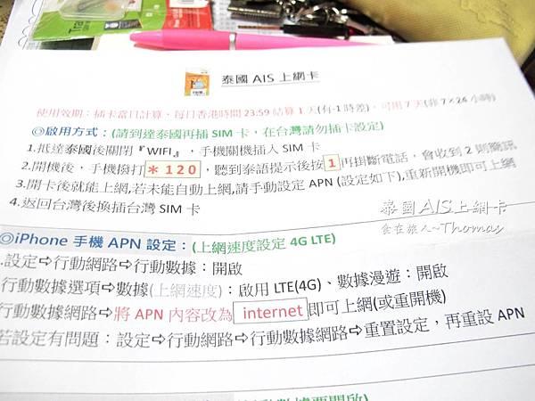 泰國電話卡,泰國上網卡,泰國AIS上網卡_07