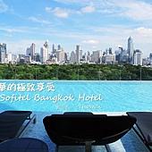 泰國五星酒店,SO SOFITEL,泰國豪華酒店,泰國飯店推薦_01
