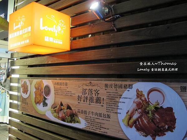 高雄美食,高雄義式料理,童話餐廳_03