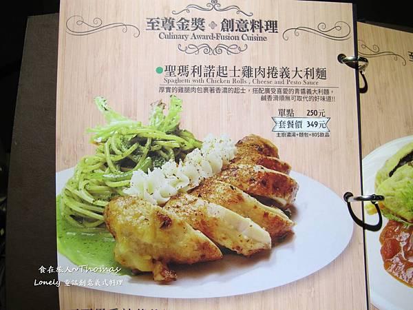 高雄美食,高雄義式料理,童話餐廳_11