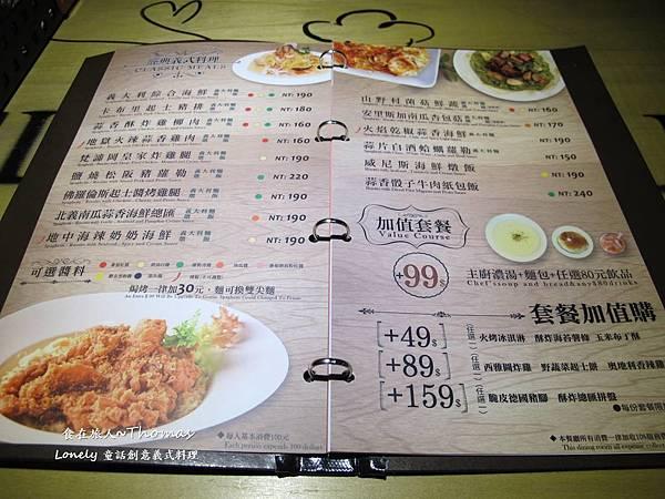 高雄美食,高雄義式料理,童話餐廳_09