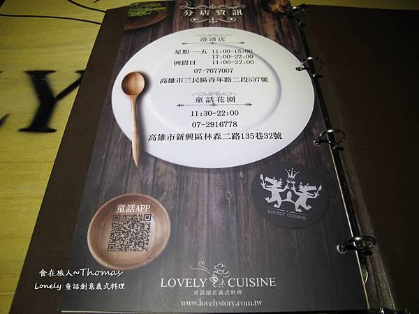 高雄美食,高雄義式料理,童話餐廳_13
