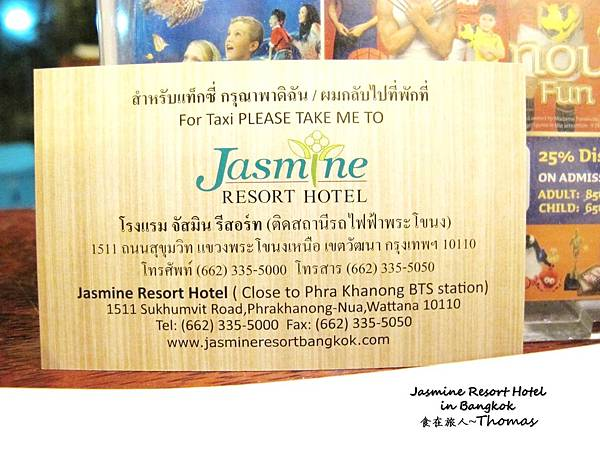 泰國酒店,曼谷住宿推薦,Jasmine Resort Hotel in Bangkok_19