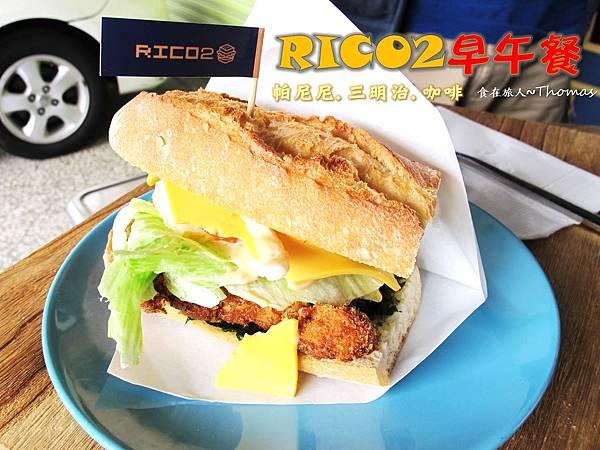 高雄美食,鳳山高cp值早午餐,RICO2早午餐_01